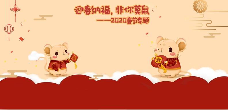 迎春纳福,非你莫鼠——2020年春节